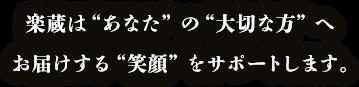 """楽蔵は""""あなた""""の""""大切な方""""へお届けする笑顔をサポートします。"""